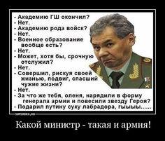 Какой министр - такая и армия!