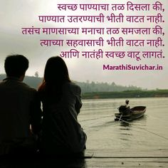 223 Best Marathi Images Marathi Quotes Best Quotes Best Quotes Ever
