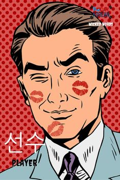 """Here's today's """"Wicked Word.""""  These are slang words in Korean we can use with friends or those close to us!  Todays word is , which means player"""" Cant read this word in Korean yet? Free Korean reading guide (link in bio).  Can you try and use it in"""