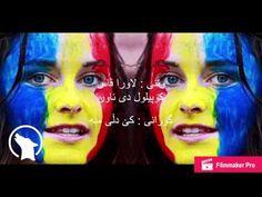 لاورا ڤاس & كۆپیلول دی ئاور - ( كێ دڵی منە ) - YouTube