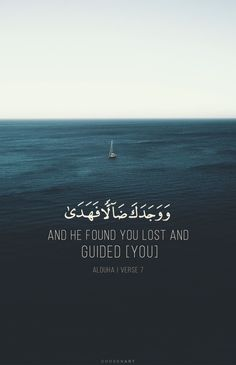 Uploaded by Nader Dawah. Find images and videos about islam, ﺭﻣﺰﻳﺎﺕ and muslim on We Heart It - the app to get lost in what you love. Quran Quotes Love, Quran Quotes Inspirational, Beautiful Islamic Quotes, Beautiful Quran Verses, Quran Verses About Love, Motivational, Best Islamic Quotes, Islamic Phrases, Arabic Quotes