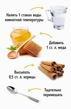 Пить по 1 стакану утром натощак. Корица помогает снизить уровень сахара в крови, способствует правильному пищеварению и ускоряет метаболизм. А замена сахарозы медом, по мнению ученых, способна предотвратить дальнейшее увеличение веса.