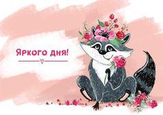 С добрым утром!  SKRMASTER.BY — Handmade ярмарка Беларусь