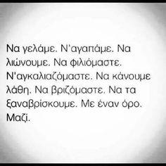 Αυτό το Μαζί ήθελα... Greek Quotes, Love Quotes, In This Moment, Thoughts, This Or That Questions, Life, Posts, Qoutes Of Love, Quotes Love