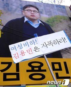 안보단체협의회,   김용민 사퇴 촉구