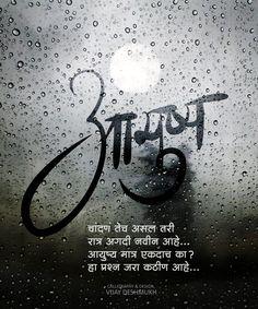 aayush calligraphy vijay deshmukh