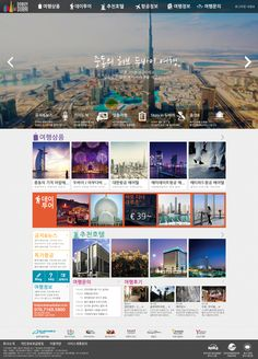 여행사 웹사이트 2013