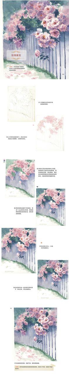 【水彩绘画教程】玫瑰篱笆
