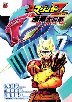 El Manga Shin Mazinger Zero vs. Ankoku Daishougun finalizará el 19 de Noviembre.