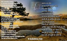 The contentment, The only foundation of life - a poem by Sadashivan Nair. All poetry poets - All Poetry