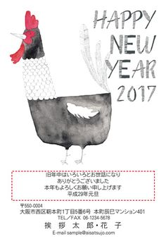 新年にふさわしい、勢いのある作品に仕上げました。 #年賀状 #デザイン #酉年 Animal Drawings, Cool Drawings, Rooster Art, Children's Picture Books, Festival Posters, New Year Card, Graphic Design Posters, Happy New Year, Illustration