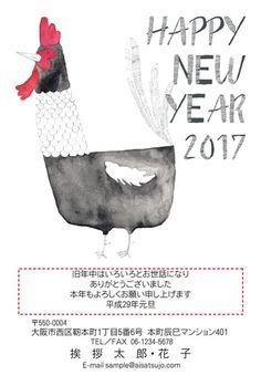 新年にふさわしい、勢いのある作品に仕上げました。 #年賀状 #デザイン #酉年