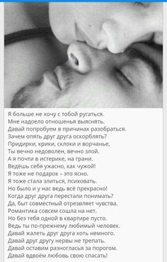 Russian Quotes, Qoutes About Love, Different Quotes, Queen Quotes, Life Motivation, Humor, Cool Words, Quotations, Verses
