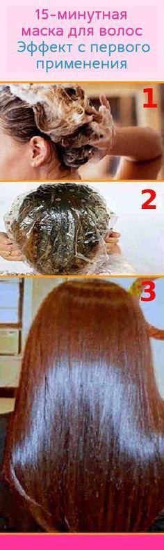 Приготовьте эту волшебную маску для волос, нанесите на 15 минут. Поразительный эффект!