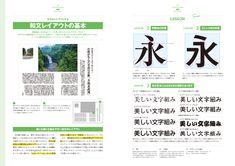 基礎からはじめるレイアウトの学校 | デザイン関連の雑誌・書籍を出版するMdNのWebサイト - MdN Design Interactive -
