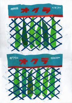 オクラ Cut Paper Illustration, Graphic Illustration, Food Illustrations, Japanese Art, Book Design, Paper Cutting, Food Art, Doodles, Kawaii
