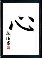 Kanji Heart. Japanese calligraphy Heart