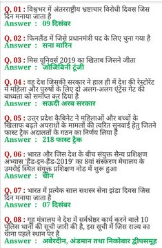 Current affairs 2020 in Hindi, करंट अफेयर्स प्रश्नावली 2020 General Knowledge Quiz Questions, Gk Questions And Answers, General Knowledge Book, Gernal Knowledge, Knowledge Quotes, Question And Answer, Ias Study Material, Gk In Hindi, Daily Thoughts