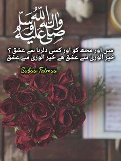Beautiful Islamic Quotes, Beautiful Poetry, Allah, Beauty, Beleza, God