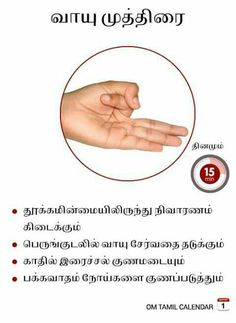 benefits of yoga Meditation Exercises, Yoga Mantras, Natural Health Tips, Health And Beauty Tips, Tamil Motivational Quotes, Health Activities, Fitness Workout For Women, Yoga Tips, Yoga Benefits