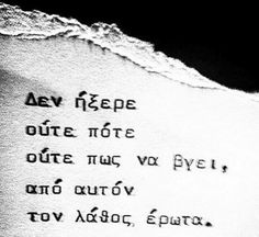 Qoutes, Life Quotes, Greek Quotes, Wisdom, Drawing, Math, Words, Quotations, Quotes About Life