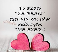 Greek Words, Greek Quotes, Advice, Thoughts, Love, Sexy, Art, Frases, Greek