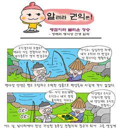 청백리 맹사성의 유명한 일화.jpg | Daum 루리웹