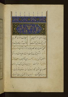 Illuminated Manuscript of Poems by Jami, Walters Art Museum Ms. W.641, fol. 1b The beginning of a book containing a selection of poems by the celebrated Nūr al-Dīn ʿAbd al-Raḥmān Jāmī (d.898/1492) penned in Herat (present-day Afghanistan) by Sulṭān ʿAlī in 899 AH / 1493-4 CE. Rectangular headpiece with the inscription in a decorated gold New Abbasid Style ('broken cursive') on deep-blue background reading: Allāh wa-lā siwāhu.