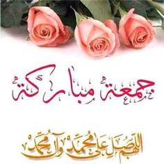 Friends Jumma Mubarak (Fan,,Like,,Comment) Jumat Mubarak, Eid Mubarak Wishes, Alvida Jumma Mubarak, Jumma Mubarak Messages, Jumuah Mubarak Quotes, Juma Mubarak Images, Eid Images, Good Morning Arabic, Beautiful Morning Messages