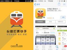 台鐵訂票快手:手機訂票、火車時刻表查詢 App,輕鬆搶票沒煩惱!(iOS)