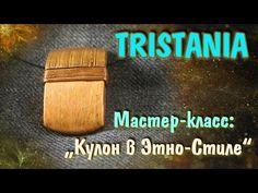 "Polymer clay tutorial: ""Кулон в Этно-Стиле"". Ethno -style polymer clay tutorial. - YouTube"