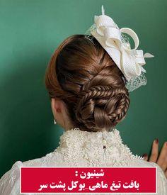 مدل شینیونمدل ترکیبی شینیون بافت تیغ ماهی_بوکل پشت سر Chignon Hair, Crown, Fashion, Moda, Corona, Fashion Styles, Fashion Illustrations, Crowns, Crown Royal Bags