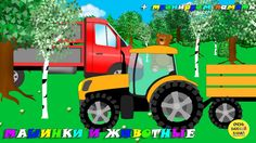 Машинки: грузовик и трактор. Учим животных, тренируем память. Развивающи...