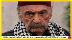 نجوم سوريا في جنازة الفنان القدير رفيق سبيعي...وتعرف على إبنتيه الممثلتين السوريتين...مفاجأة  https://www.youtube.com/watch?v=YIoFGdXWRq4&index=1&list=PL8WHyaccuEkMdCYn4mqt2HOAX5gx4DzQg