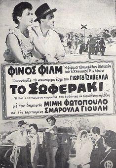 Finos Film - Photo Gallery Ταινίας: 'Το Σωφεράκι' (1953)