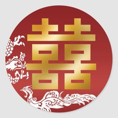 """A sticker you can use on wedding cards, wedding gifts, envelopes, letters and Chinese red packets, also known as """"ang baos"""" with money inside to bless the couple. Friends would appreciate this Chinese character - which means double happiness. Red is a lucky colour for Chinese weddings; however, if it's too red for you, just """"Customise It"""" and delete the red background, leaving a clean white slate for the sticker. Wedding Cards, Wedding Gifts, Red Packet, Make Your Own, Make It Yourself, Lucky Colour, Wedding Stickers, All Craft, Red Background"""
