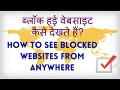 How to open blocked sites easily? How to unblock blocked sites? Block hui website asaani se kaise kholte hain? Block hui site ko kaise unblock karte hain?  ब्लॉक हुई वेबसाइट आसानी से कैसे खोलते हैं? ब्लॉक हुई साइट को कैसे अनब्लॉक करते हैं? #hindi #hindivideo #vpn