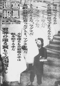 『写真週報』昭和19年6月21日号 on Twitpic