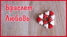 Браслет с Сердечками ♥ Полимерная Глина ♥ Мастер Класс Xydojnica27