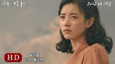 Korean Movie 해어화 (Haeeohwa, 2016) 티저 예고편 (Teaser Trailer)