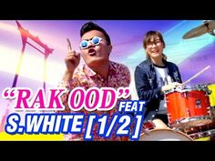 羅小白 S.white - รักอู๊ด Rak Ood feat. Bie The Ska [1/2] - YouTube