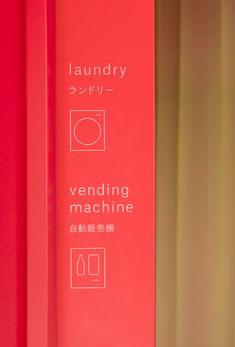 Karuizawa, Web Design, Logo Design, Hotel Amenities, Use Of Plastic, Consulting Firms, Brand Management, Vending Machine, Cafe Restaurant