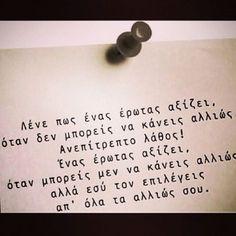 αλκυονη παπαδακη ποιηματα - Google Search Poetry Quotes, Book Quotes, Me Quotes, Greece Quotes, Inspiring Quotes About Life, Inspirational Quotes, Love Thoughts, Smart Quotes, Greek Words