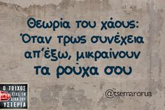 Greek Memes, Funny Greek Quotes, Sarcastic Quotes, Funny Images, Funny Photos, Speak Quotes, Stupid Funny Memes, True Words, Just For Laughs