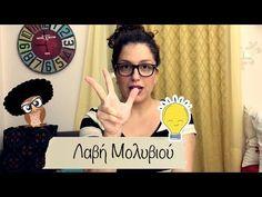 Πώς κρατάω το μολύβι; (Α' τάξη) - YouTube School Videos, Cursed Child Book, Harry Potter, Children, Cover, Youtube, Books, Young Children, Boys