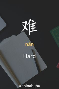 Chinese Phrases, Chinese Words, Chinese Alphabet, Spanish Alphabet, Chinese Lessons, Spanish Lessons, Chinese Pinyin, Learn Chinese Characters, Mandarin Language