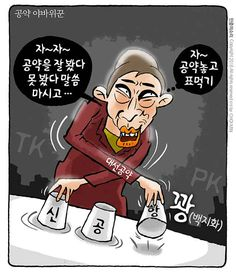 최민의 시사만평 - 공약 야바위꾼 #만평