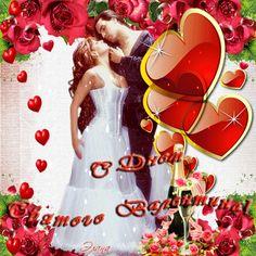 Открытка день святого валентина - Валентинка - С Днем Святого Валентина - Валентинка - С Днем Святого Валентина