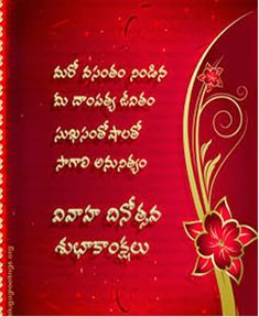 ideas birthday wishes for brother in telugu for 2019 Marriage Day Greetings, Marriage Anniversary Quotes, Happy Wedding Anniversary Wishes, Wedding Aniversary, Wedding Anniversary Invitations, Happy Wedding Day, Gifts For Wedding Party, Wedding Wishes, Quotes Marriage