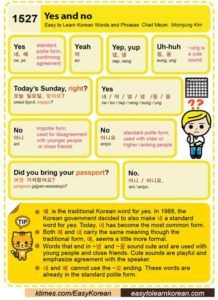 Easy to Learn Korean 1527 - Yes and no.